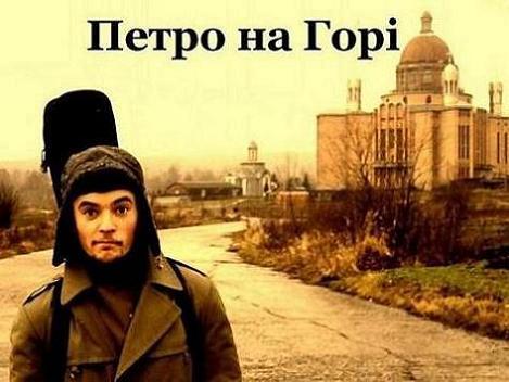 Петро На Горі