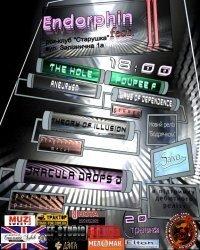 """20 травня: """"Старушка"""" - EndoRfiN Fest Vol.2 (Подвійна презентація)"""