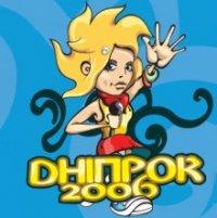 Стали відомі учасники фестивалю «ДніпРОК-2006 »,