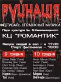 9-10 грудня Львів струсне новий фестиваль Руйнація