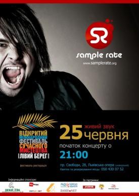 Сольний концерт гурту «Sample Rate»