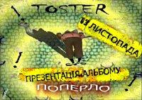 """Презентація альбомів груп """"Тостер"""" та """"Beetlejuice"""""""