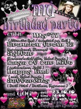 Birthday Party Насті P.E.L.S