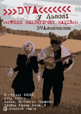 DVA у Львові - HU tour (Чехія) (folk, free jazz, electronic)