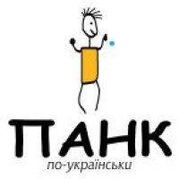 ПАНК по-українськи