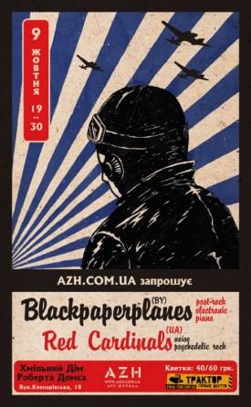 blackpaperplanes і Red Cardinals - вечір пост-року і психоделік