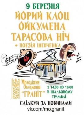"""""""Шальоний трамвай"""" з музикантами до 198 річниці нар.Т.Г.Шевченка"""