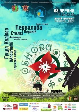 """""""Обнова-фест""""-2012: 3 червня, Чернівці."""