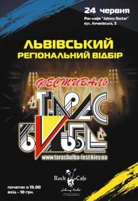 """Львівський Регіональний відбір на """"Тарас Бульба 2012"""""""