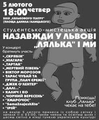 """""""Назавжди у Львові - """"Лялька"""" і ми"""""""