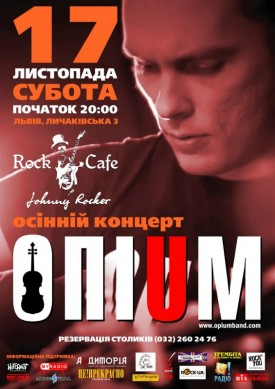 Опіум @ RC Johnny Rocker