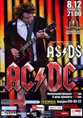Концерт AS / DS