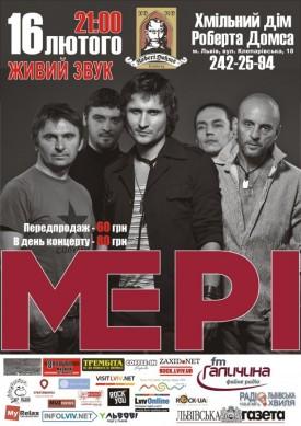 Концерт групи «МЕРІ»