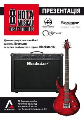 Презентація революційних підсилювачів Blackstar ID та гітар VGS