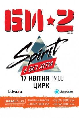 """Концерт Би-2 """"Spirit"""""""