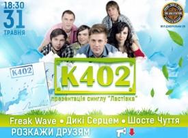 """Концерт-презентація К402 - """"Ластівка"""""""