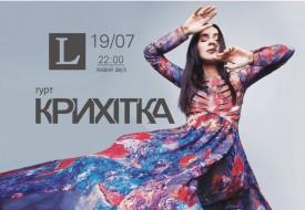 21 липня концерт гурту КРИХІТКА
