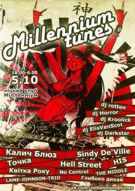 Millennium Tunes (5 жовтня, субота)