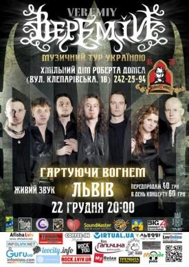 Гурт ВЕРЕМІЙ у Львові