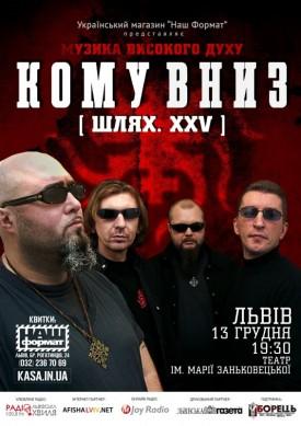 Кому Вниз: Шлях. ХХV / 13 грудня / Львів