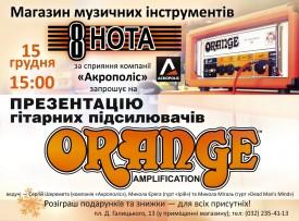 Презентація гітарних підсилювачів Orange