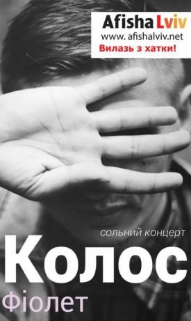 Колос (Фіолет) у Львові | Вилазь з хатки!