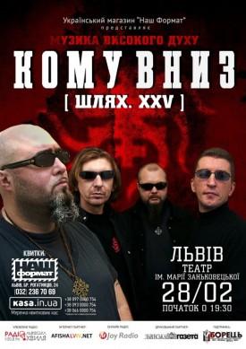 Кому Вниз: Шлях. ХХV / 28 лютого / Львів