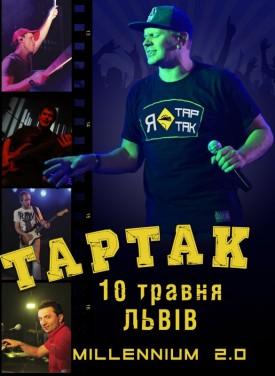 Сольний концерт гурту «Тартак»