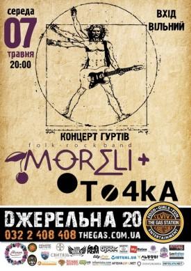 """Спільний концерт гуртів """"Точка"""" і """"Морелі"""""""