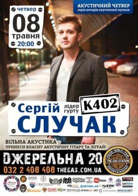 """Сергій Случак (""""К402""""). Акустичний вечір"""