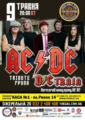 """""""D/C Train Band"""" і перегляд концерту """"AC/DC"""" на великому екрані"""