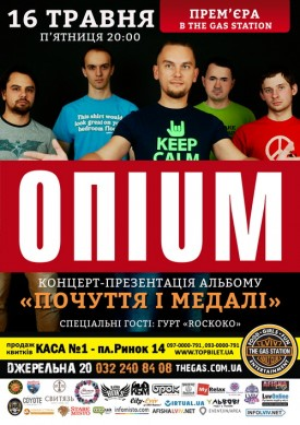 «Опіум» — презентація альбому «Почуття і медалі»
