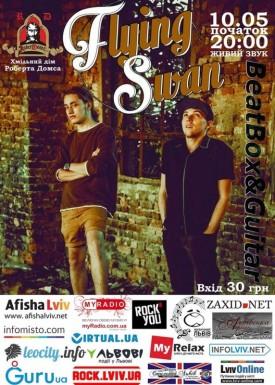 Концерт гурту «Flying Swan» (Луганщина)