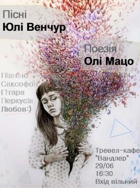 Музично-поетичний вечір Юлі Венчур і Олі Мацо