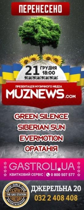21.12 MUZNEWS: ОРАТАНІЯ, Green Silence та ін.