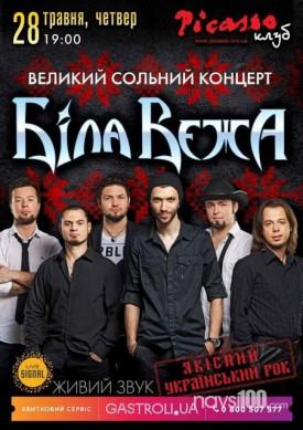 Великий сольний концерт рок-гурту Біла Вежа