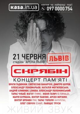 Триб'ют пам'яті Кузьми Cкрябіна
