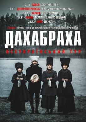 ДахаБраха - всеукраїнський тур