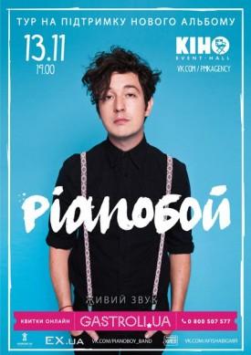Pianoбой І Тур на підтримку нового альбому