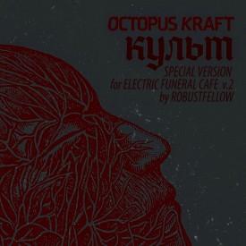 Реліз нового синглу Octopus Kraft - Культ