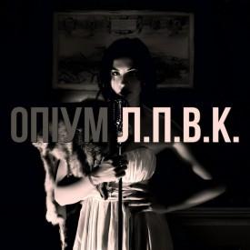 «Ласкаво просимо в клуб» – нова пісня від гурту «Опіум»