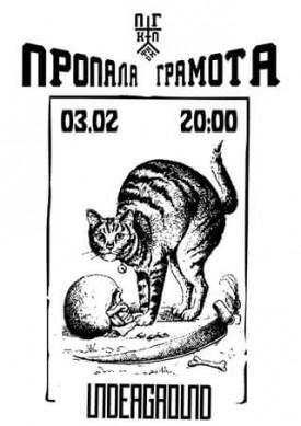 Пропала Грамота у Львові