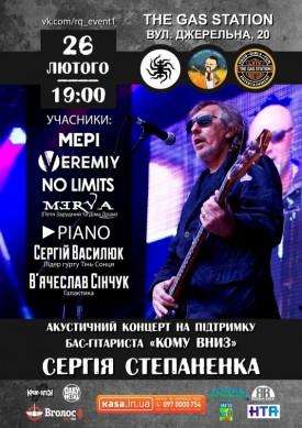 Концерт на підтримку Сергія Степаненка