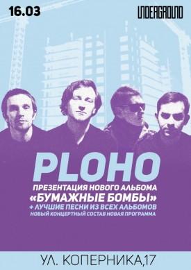 Сибірський пост-панк Ploho у Львові