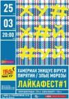 ЛайкаФест#1: Хамерман Знищує Віруси, Пирятин, Злые Морозы