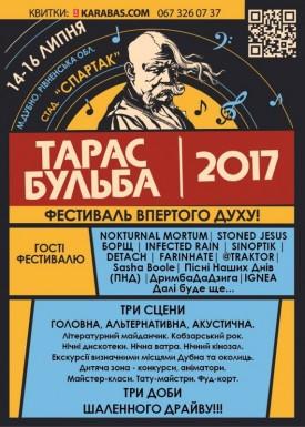 Фестиваль Тарас Бульба 2017