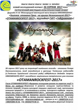 OTAMANROCKFEST-2017