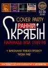 "Cover-party ""Скрябін-90"