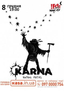 Карна