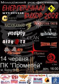 Молодіжний рок-фестиваль